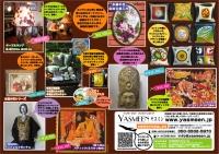 ヤスミンA4ちらし2008_3.jpg