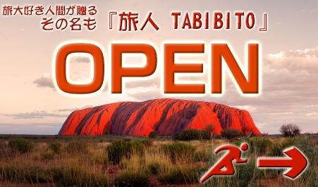 旅人サイトオープン!