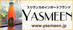 yasmeen-banner.jpg